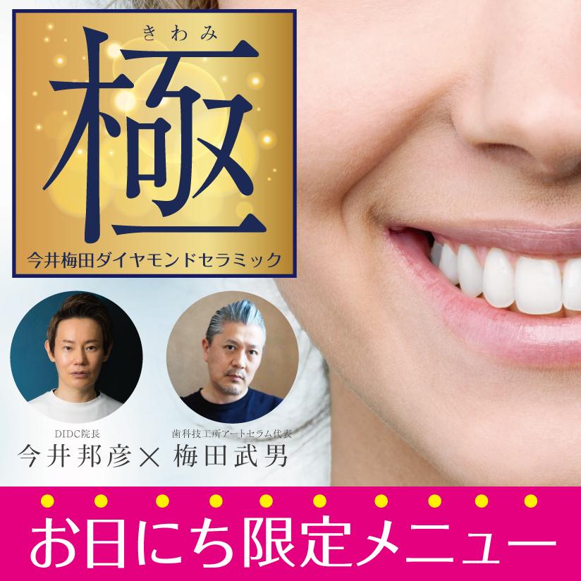 『極』今井梅田ダイヤモンドセラミック