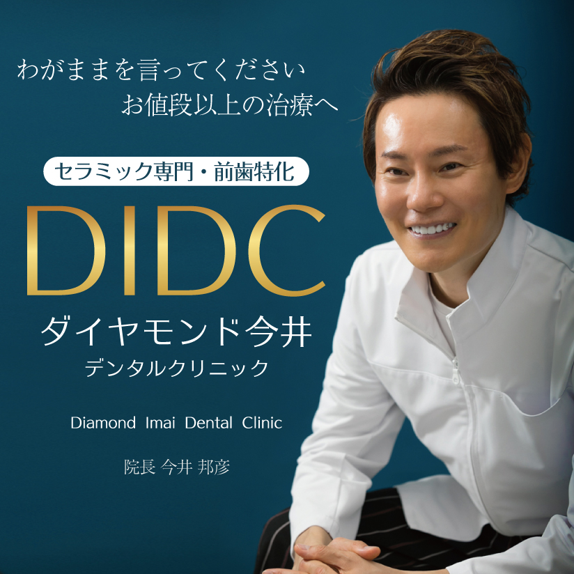 ダイヤモンド今井デンタルクリニック
