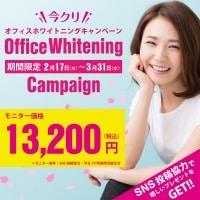オフィスホワイトニングキャンペーン