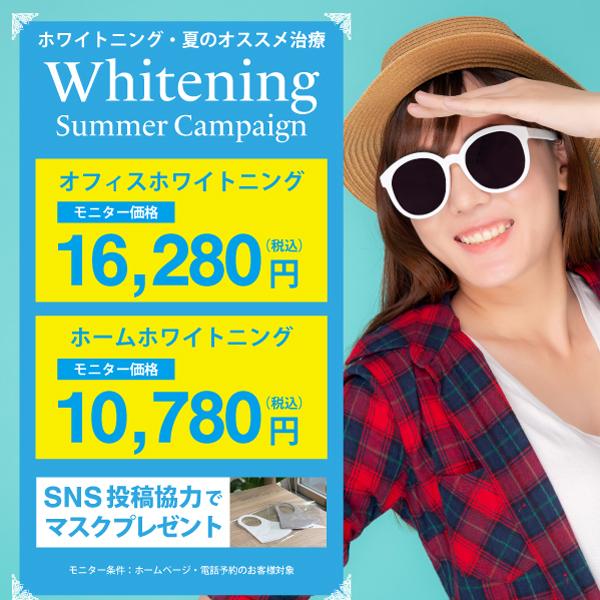 ホワイトニングキャンペーン